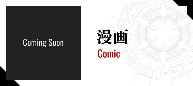 漫画 Comic  Coming Soon