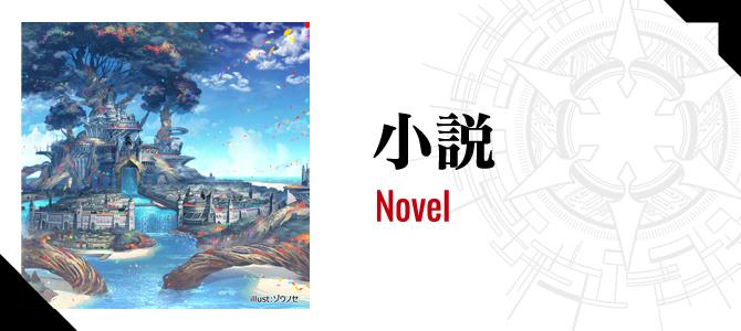 小説 Novel  Coming Soon