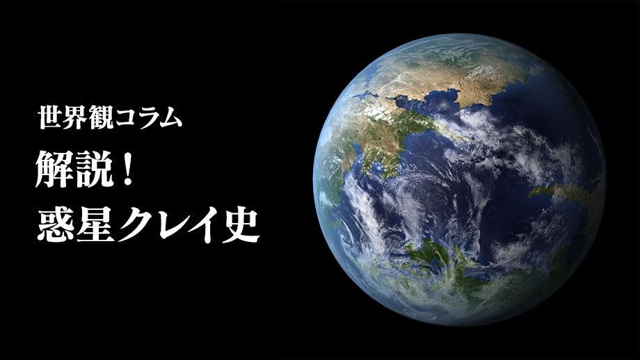 世界観コラム「解説!惑星クレイ史」